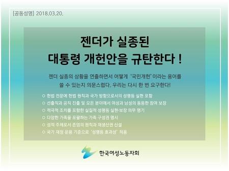 <성명>젠더가 실종된 대통령 개헌안을 규탄한다