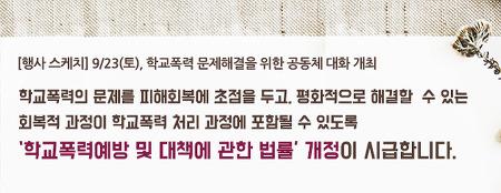 [행사 스케치]9/23(토), 학교폭력 문제해결을 위한 공동체 대화 개최