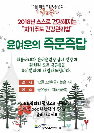 12월 회원모임