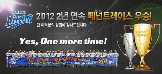 삼성 라이온즈, 2012시즌 정규리그 우승~!