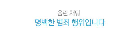 [경찰 5대 킹핀 과제 파헤치기 : 5PM (웹툰)] 21화 - 화살