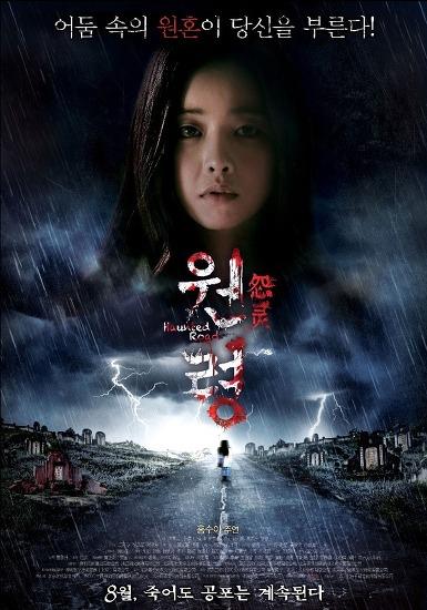 원령,홍수아 출연 중국공포영화의 수준