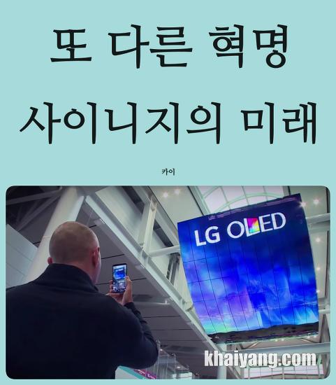 LG 디지털 사이니지, 우리의 삶을 어떻게 변화시킬까?
