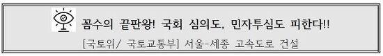 [국토위/ 국토교통부] 서울-세종 고속도로 건설