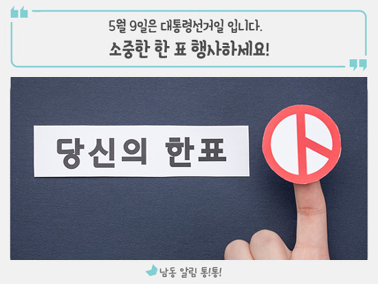 5월 9일 대통령선거! 선거방법과 사전투표일, 사전투표소 확인하세요~