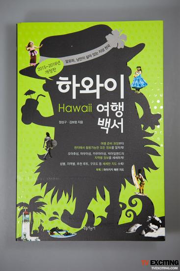 하와이 여행백서, 하와이 여행 가이드로 최고의 책