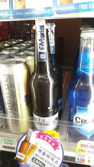 에델바이스 맥주~
