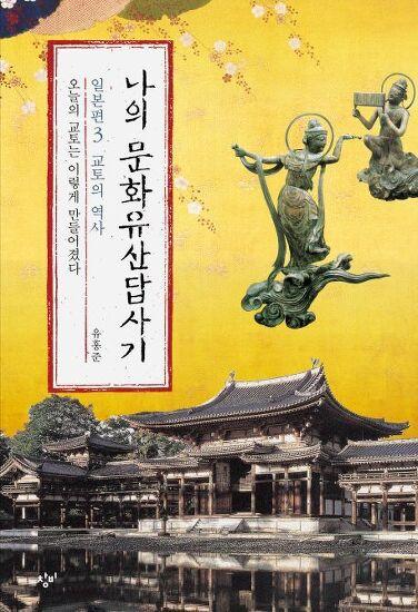 <20150502>-어떤 열쇠//나의 문화유산 답사기 일본편 3 교토의 역사