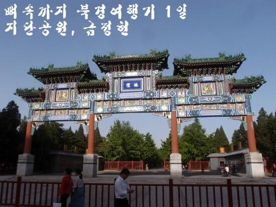 뼈속까지 북경여행기 - 1일 지단공원地坛公园, 금정헌金鼎軒