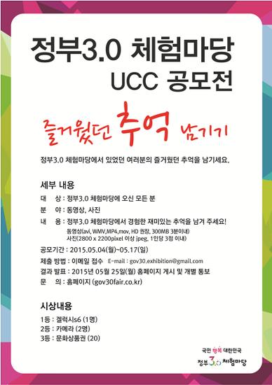 [정부3.0 체험마당]  UCC 공모전 <즐거웠던 추억 남기기>