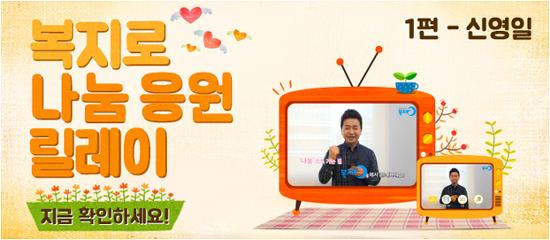 [나눔 응원 릴레이 영상] 1편 - 신영일 아나운서