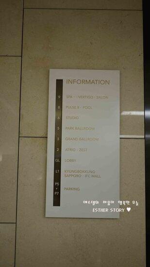 서울 여의도 콘래드 호텔