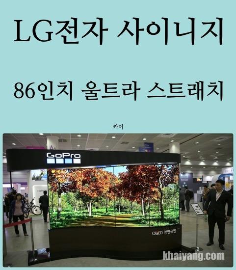 2016 LG 디지털 사이니지, 86인치 울트라 스트래치의 매력