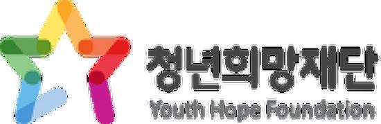 [안내] 청년희망재단 청년신문고사업 신청 안내