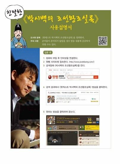 친절한 <팟캐스트 박시백의 조선왕조실록> 청취 안내