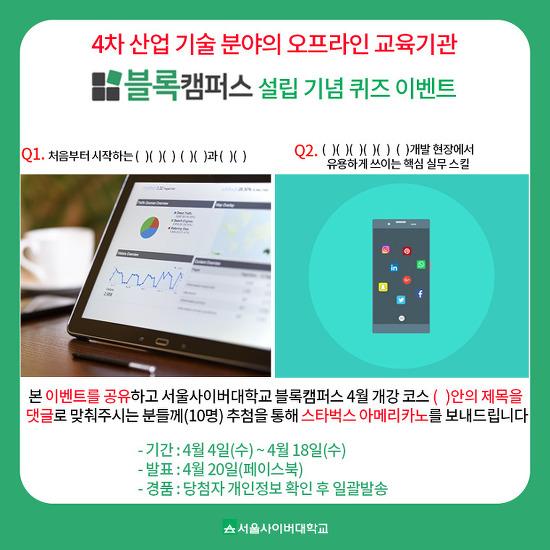 서울사이버대학교 블록캠퍼스 설립기념 퀴즈이벤트
