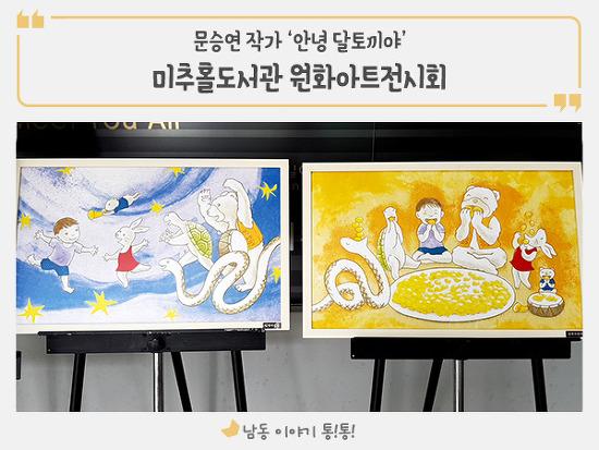 미추홀도서관 아트원화전시회 문승연 작가 '안녕 달토끼야'