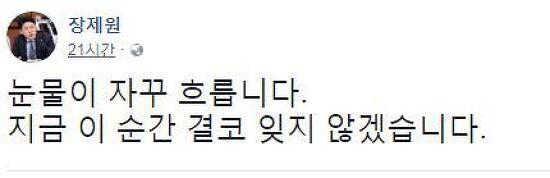 장제원 경찰 미친개 정권의 사냥개?