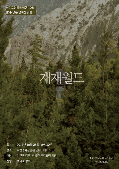 [10.25] 인디포럼 월례비행 <재재월드>
