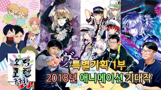 오덕포텐 77화 특별기획- 2018년 애니메이션 기대작