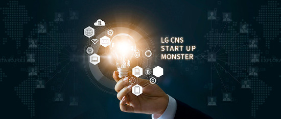 LG CNS 스타트업 MONSTER 2018년 참가팀 모집