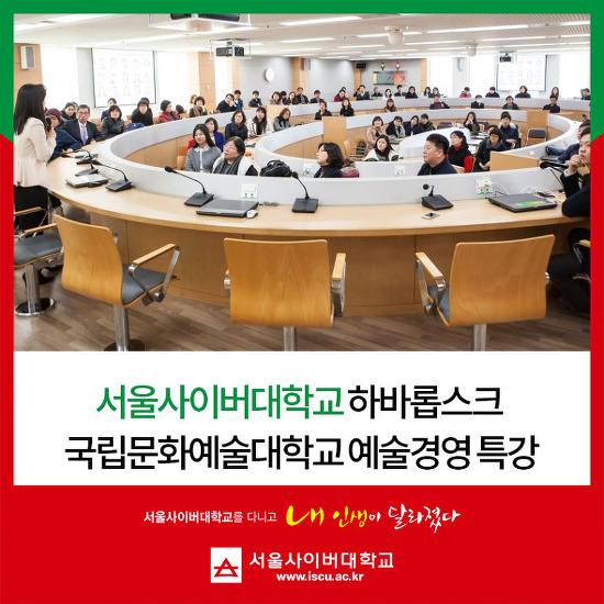 서울사이버대, 하바롭스크 국립문화예술대학교 예술경영 프로그램 참가 신청