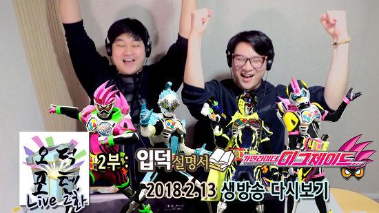 오덕포텐 LIVE 2화 2018.2.13 방송 다시보기