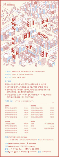 제9회 윤리적소비 공모전 최종선정작 발표