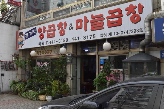 안양역 맛집으로 추천! 안양 곱창 맛집! 종가댁마늘곱창!