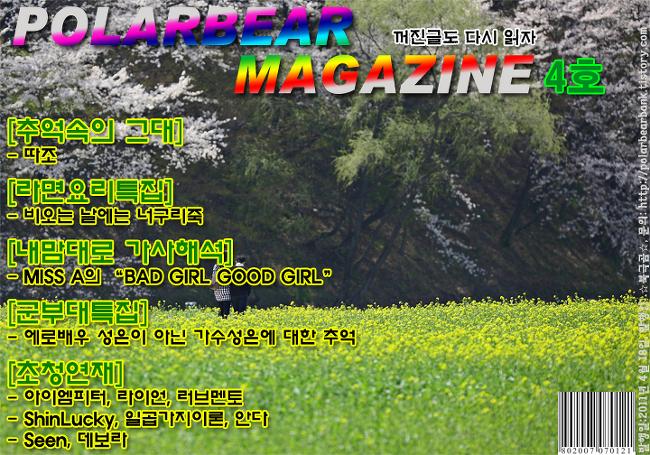 북극곰 매거진 (PolarBear Magazine) 4호 발행