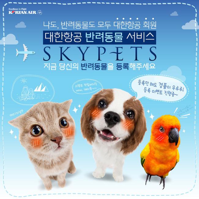 반려동물도 대한항공과 함께 해요! 'SKYPETS'
