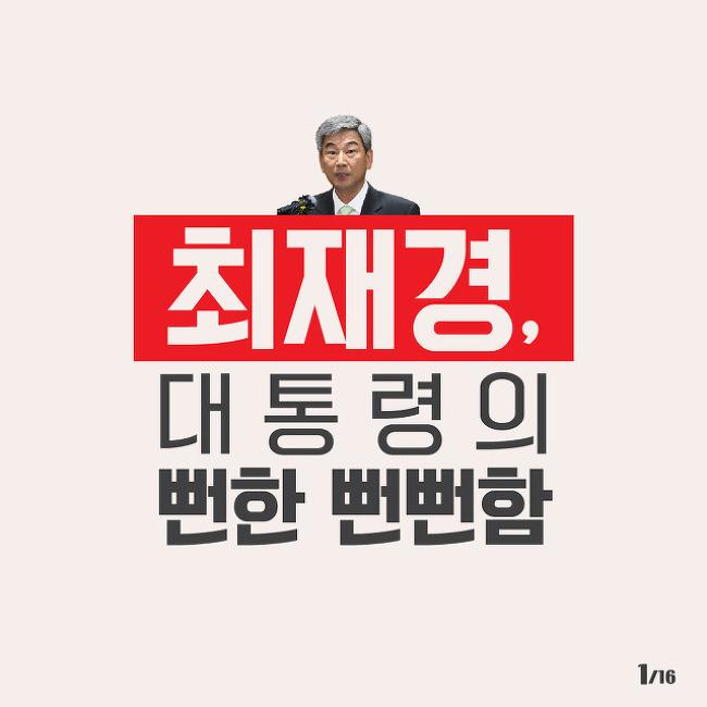 [최순실 시리즈 ⑤] 박근혜 대통령의 최재경 민정수석 임명 '뻔한 뻔뻔함'