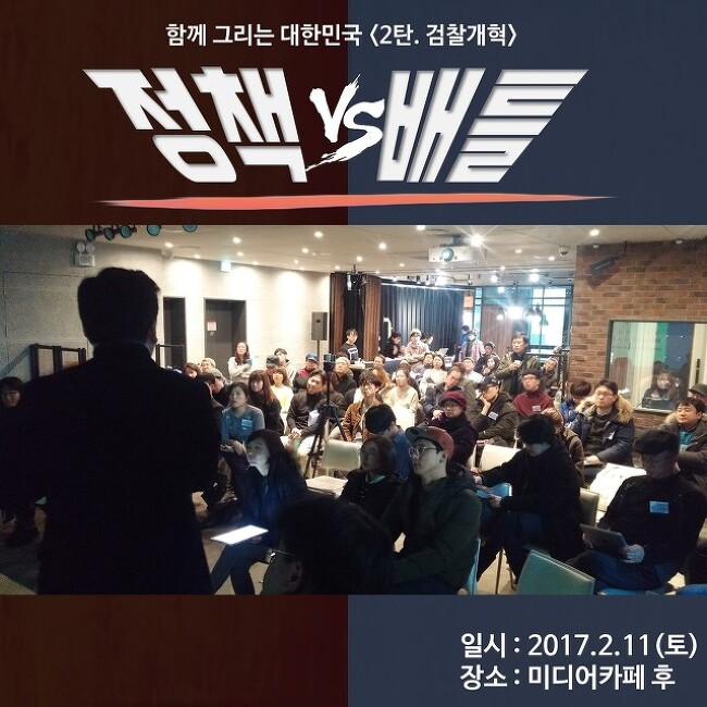 [정책배틀] 2탄. 검찰개혁 '검사장 직선제, 당신의 선택은?'