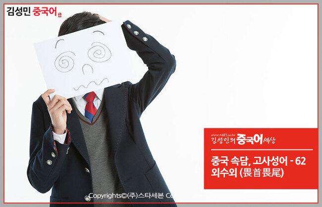 [중국어] 중국 속담, 고사성어 62 – 외수외미(畏首畏尾)