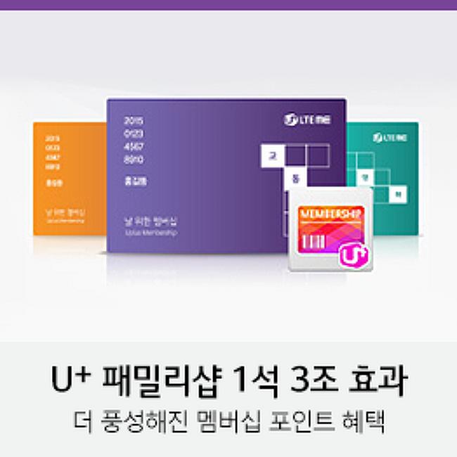 유플러스 멤버쉽 포인트 활용하기 쇼핑몰 어플 패밀리샵