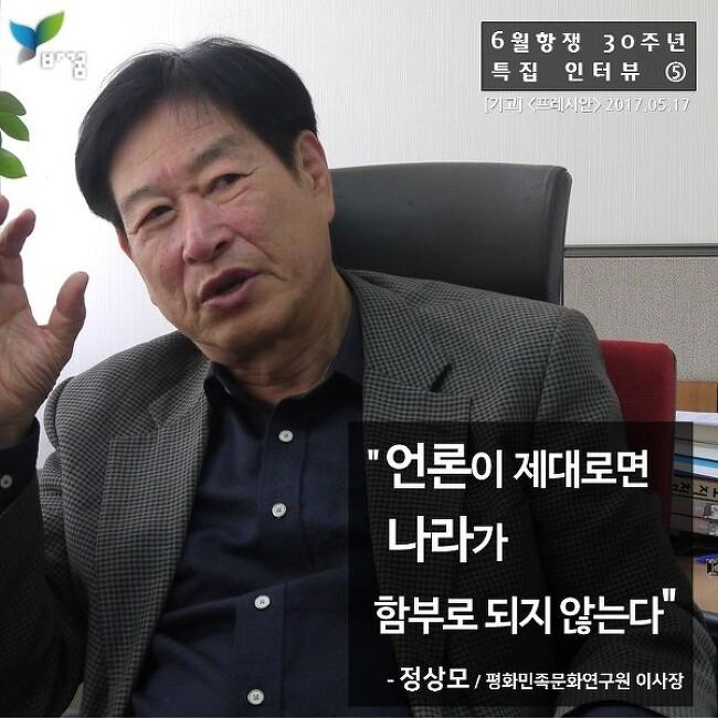 [6월항쟁 30주년 특집 인터뷰 ⑤] 정상모 평화민족문화연구원 이사장