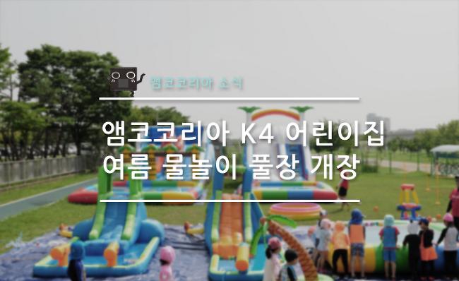 앰코코리아 K4 어린이집, 여름 물놀이 풀장 개..