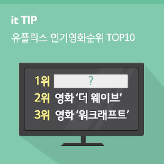 [7월 4주] 유플릭스 영화인기순위 TOP 10