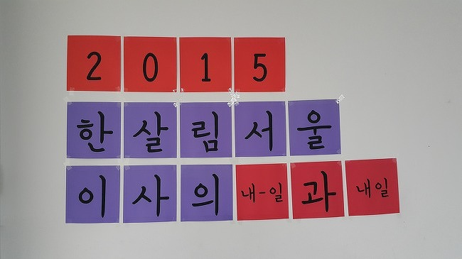 새해 한살림 서울 이사연수회를 진행했습니다.