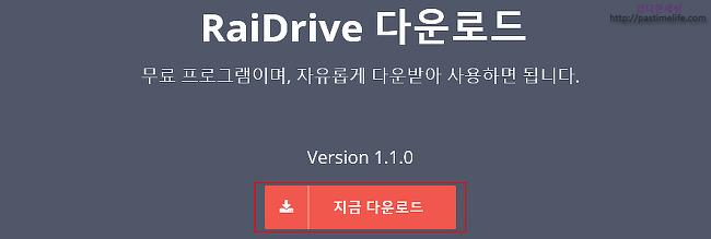 RaiDrive로 클라우드 드라이브를 하드디스크처럼 이용하기.