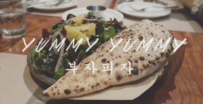 [이태원 맛집/한강진역 맛집] 쫀득쫀득 화덕피자, 부자피자!