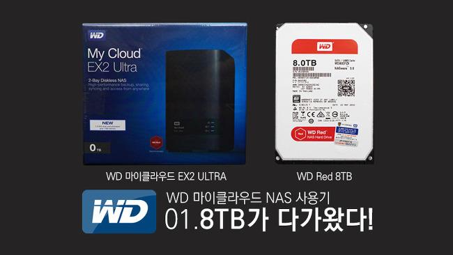 NAS 추천 WD 마이클라우드 EX2 ULTRA - 01