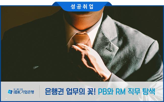 은행권 업무의 꽃! PB와 RM 직무 탐색