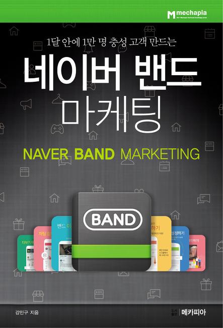 네이버 밴드 마케팅 신간 도서