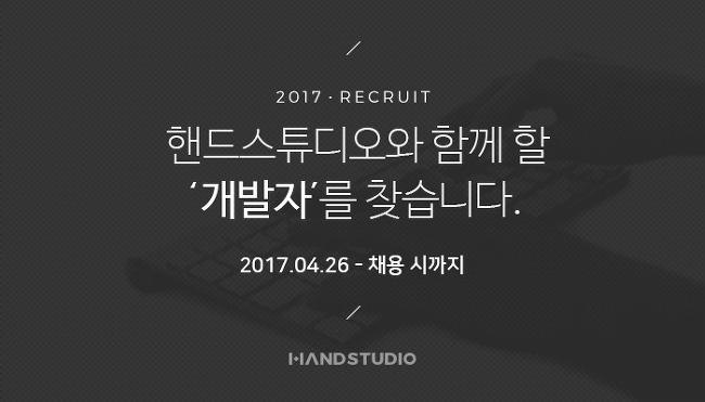 2017년 개발자 경력 채용