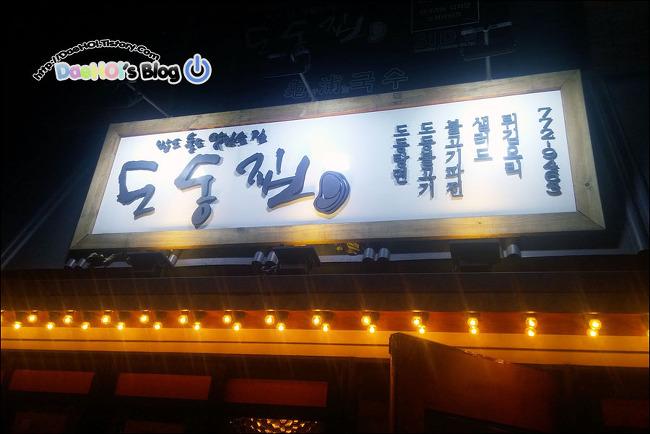 2017-1-25 / 서울역, 남산 근처 도동집
