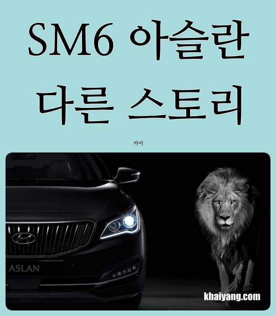르노삼성 SM6 성공, 변명거리 사라진 아슬란