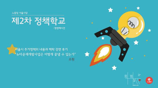 [정책학교 후기] 서울시 주거정책의 내용과 맥..