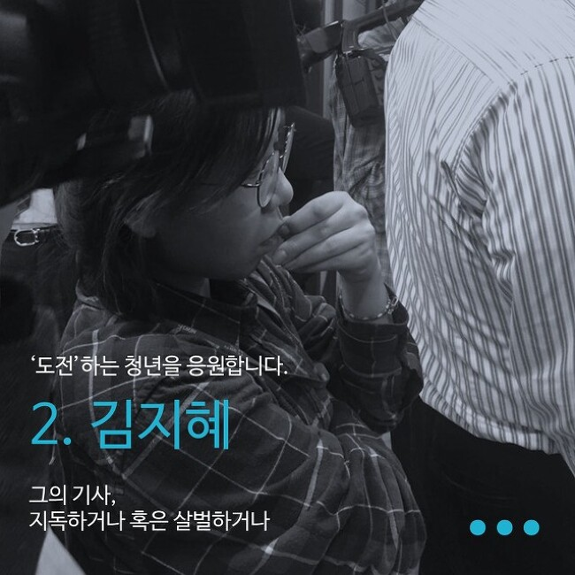[도전하는 청년을 응원합니다②] '그의 기사 지독하거나 혹은 살벌하거나' 김지혜 (국민TV 기자)