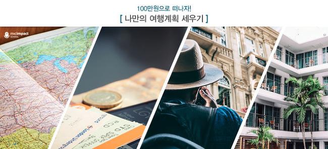 100만원으로 떠나자! 나만의 여행계획 세우기 - 마이크임팩트스쿨 9/3(토)